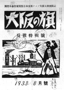 1933年8月号『大阪の旗』表紙(右)と目次。表紙には内務省の「禁止」の押印も。