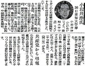 小岩井の訃報を掲載した1959年2月20日付の「アカハタ」