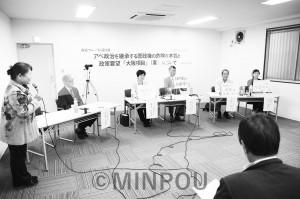 住民投票や菅政権とのたたかい、市民と野党の共闘の発展について討論した第3回「政策フォーラム」=3日、大阪市中央区内
