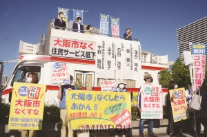 明るい会とよくする会が「住民投票で必ず勝利しよう」と行った出発式=12日、大阪市北区内