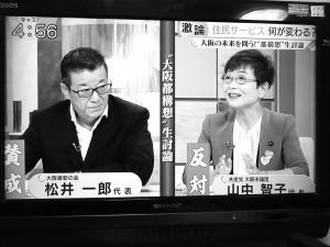 「特別区」の住民サービスなどについて討論する山中氏(右)、松井氏=9月28日、ABCテレビより