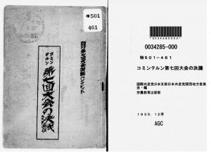 日本共産党関西地方委員会が編集したコミンテルン第7回大会の決議