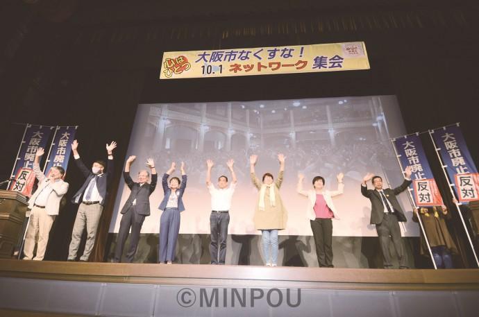 住民投票勝利へ「大阪市なくすな」と心一つにたたかい抜こうと決意を固め合ったネットワーク集会=1日、大阪市北区内