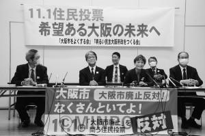 「反対多数確実」の速報を受けて記者会見する(左から)福井、荒田、山中、柳の各氏=1日、大阪市北区内