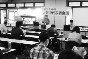 「強く大きな民青同盟を」と開かれた民青同盟府委員会代表者会議=15日、大阪市内