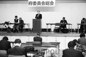 府委員会総会minpou