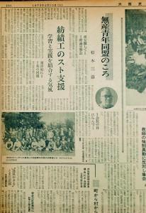 岸和田紡績でのたたかいのエピソードを紹介した松本三益さんの手記(1973年4月10日付の大阪民主新報)