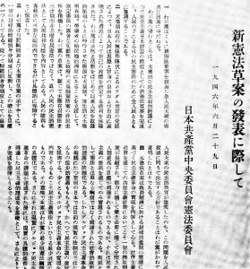 日本共産党中央憲法委員会が新憲法草案の発表について出した声明(1946年6月29日)