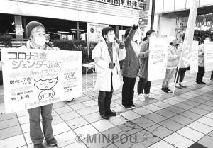 「菅政権アウト!大阪は一刻も早くコロナ対策を」と取り組まれた女性後援会の宣伝=2日、大阪市都島区内