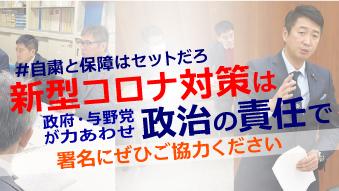 日本共産党コロナ感染症対策特集ページ