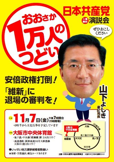 日本共産党 大阪1万人大演説会