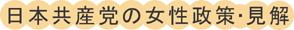 日本共産党の女性政策・見解